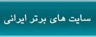 سایت های برتر ایرانی
